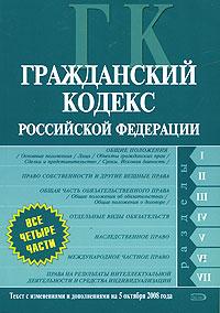Гражданский кодекс РФ. Части первая, вторая, третья и четвертая. Текст с изменениями и дополнениями на 5 октября 2008 года