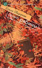 Лазорева О. - Аромат рябины' обложка книги