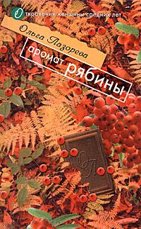 Откровения женщины средних лет. Романы О.Лазоревой (обложка)