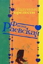 Раевская Ф. - Надувные прелести' обложка книги