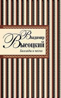 Баллады и песни Высоцкий В.С.