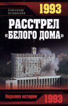 Островский А.В. - 1993. Расстрел Белого дома' обложка книги