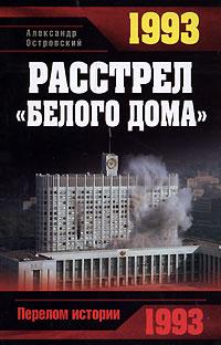 """1993. Расстрел """"Белого дома"""""""