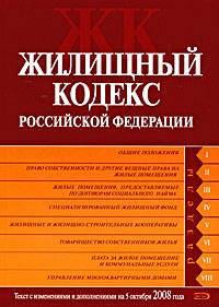 Жилищный кодекс РФ. Текст с изменениями и дополнениями на 5 октября 2008 года