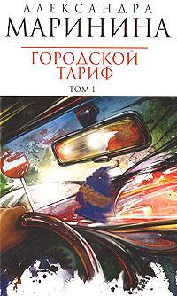Городской тариф. Т. 1 Маринина А.