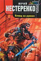 Нестеренко Ю.Л. - Плющ на руинах' обложка книги