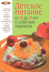 Детское питание от 0 до 3 лет с советами педиатра - фото 1