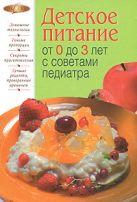 Соловьева Н.В. - Детское питание от 0 до 3 лет с советами педиатра' обложка книги