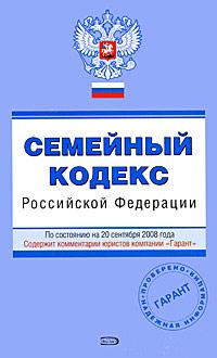 Семейный кодекс РФ. По состоянию на 20 сентября 2008 года