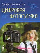 Оланд М. - Профессиональная цифровая фотосъемка. Руководство фотографа. 2-е изд.' обложка книги