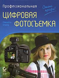 Профессиональная цифровая фотосъемка. Руководство фотографа. 2-е изд.