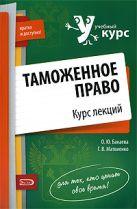 Бакаева О.Ю., Матвиенко Г.В. - Таможенное право: курс лекций' обложка книги