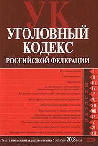 Уголовный кодекс РФ. Текст с изменениями и дополнениями на 5 октября 2008 года