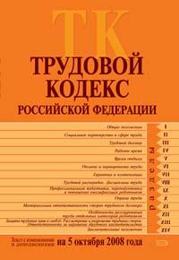 Трудовой кодекс РФ. Текст с изменениями и дополнениями на 5 октября 2008 года
