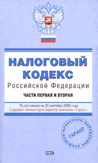 Налоговый кодекс РФ. Части первая и вторая. По состоянию на 20 сентября 2008 года