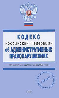 Кодекс РФ об административных правонарушениях. По состоянию на 20 сентября 2008 года