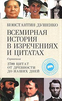 Всемирная история в изречениях и цитатах. 2-е изд., перераб. и доп.