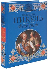 Фаворит. Роман-хроника времен Екатерины II