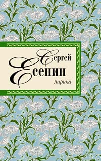 Стихотворения и поэмы Есенин С.А.