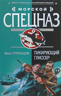 Пикирующий глиссер Стрельцов И.З.