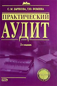 Практический аудит. 2-е изд., перераб. и доп. Бычкова С.М., Фомина Т.Ю.