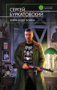 Буркатовский С. - Вчера будет война обложка книги