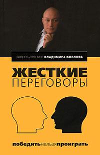 Жесткие переговоры: победить нельзя проиграть Козлов В.В.
