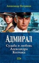 Петряков А.М. - Адмирал. Судьба и любовь Александра Колчака' обложка книги