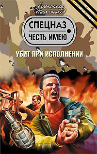 Убит при исполнении Тамоников А.А.