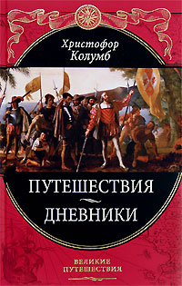Колумб Х. Путешествия. Дневники. Воспоминания