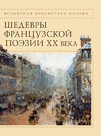 Шедевры французской поэзии ХХ века