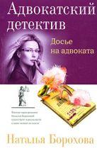 Борохова Н.Е. - Досье на адвоката' обложка книги