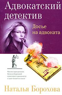 Досье на адвоката Борохова Н.Е.