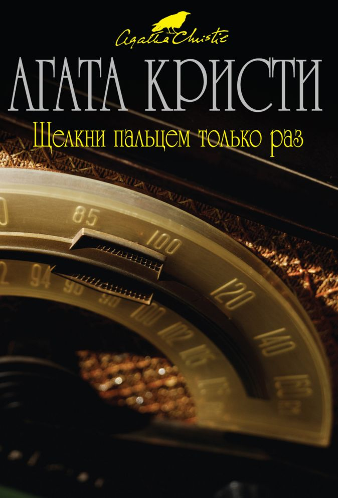 Кристи А. - Щелкни пальцем только раз обложка книги