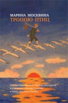 Москвина М. - Тропою птиц' обложка книги