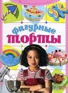 Соболевская Е. - Фигурные торты своими руками' обложка книги