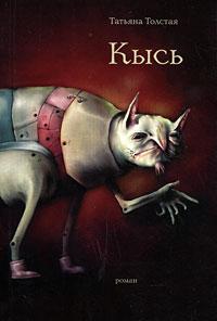 Подарочные издания. Книги Т. Толстой (обложка)