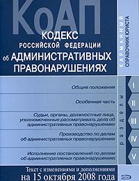 Кодекс РФ об административных правонарушениях. Текст c изменениями и дополнениями на 15 октября 2008 года