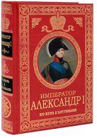 Шильдер Н.К. - Император Александр I. Его жизнь и царствование' обложка книги