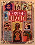 Рудзиевская С.В. - Русская икона. Книга для семейного чтения' обложка книги