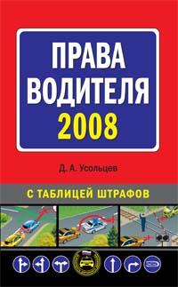 Права водителя 2008 Усольцев Д.А.