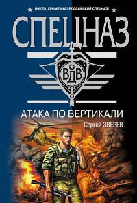 Атака по вертикали Зверев С.И.
