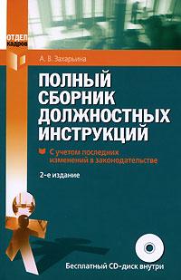 Полный сборник должностных инструкций. 2-е изд., пераб. и доп. (+CD) Захарьина А.В.