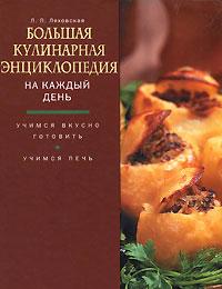 Большая кулинарная энциклопедия на каждый день Ляховская Л.П.