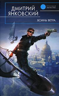 Янковский Д. - Воины Ветра обложка книги