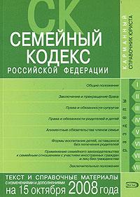 Семейный кодекс РФ. Текст и справочные материалы с изменениями и дополнениями на 15 октября 2008 года