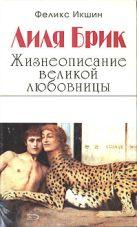 Икшин Ф. - Лиля Брик. Жизнеописание великой любовницы' обложка книги