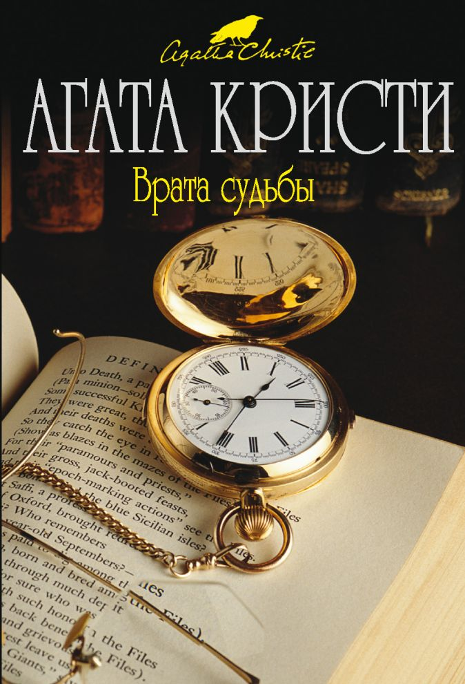 Кристи А. - Врата судьбы обложка книги