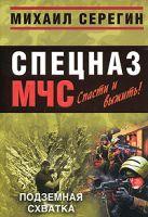 Серегин М.Г. - Подземная схватка' обложка книги