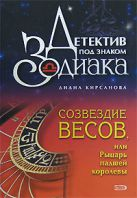 Кирсанова Д. - Созвездие Весов, или Рыцарь падшей королевы' обложка книги